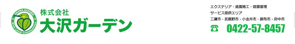 株式会社大沢ガーデン